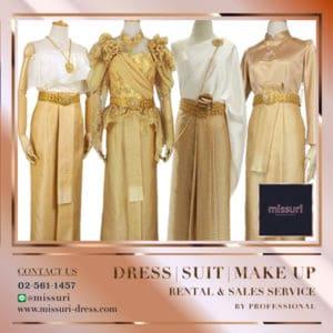 ชุดไทยสีทองใส่ออกงานได้ทุกงาน