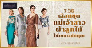 7 วิธีเลือกชุดแม่เจ้าสาวผ้าลูกไม้ให้เหมาะกับคุณ และถูกกับงาน