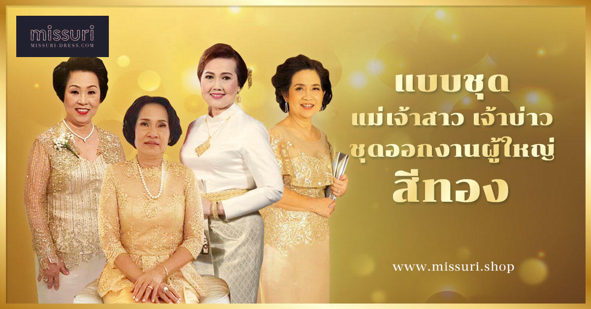 แบบชุดแม่เจ้าสาว แม่เจ้าบ่าวสีทอง ชุดราตรีออกงานผู้ใหญ่สีทอง