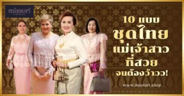 10 แบบชุดไทยแม่เจ้าสาว ที่สวยจนทุกคนต้องว้าวว!