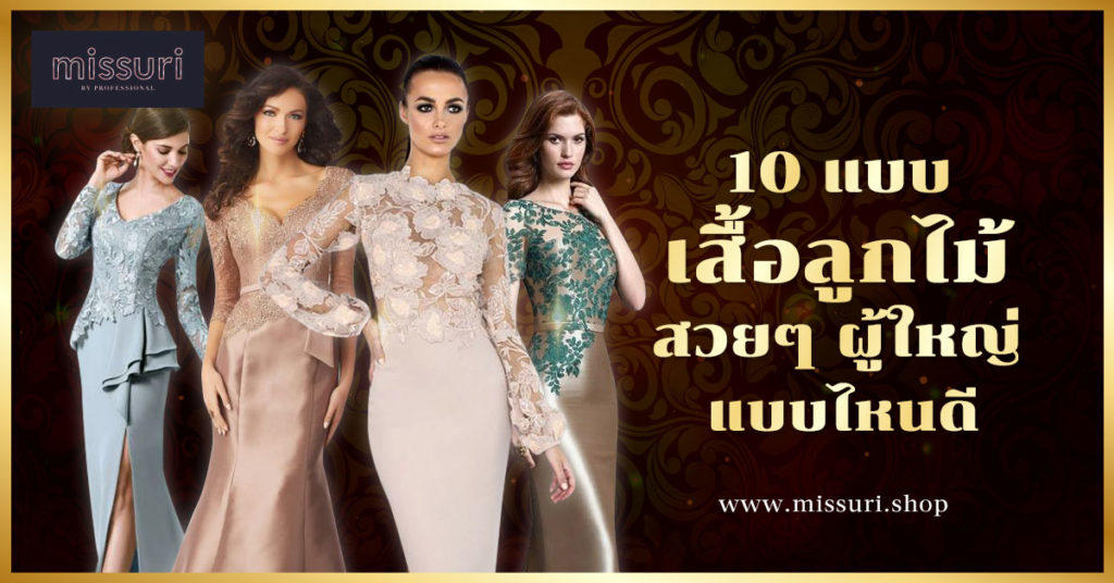 10 แบบเสื้อลูกไม้สวยๆ ผู้ใหญ่แบบไหนดี ที่จะทำให้คุณโดดเด่น