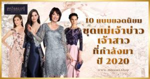 10 แบบยอดนิยม ชุดแม่เจ้าบ่าวเจ้าสาว ที่กำลังมา ปี 2020