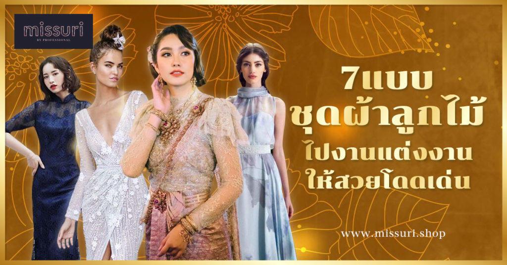 7 แบบชุดผ้าลูกไม้ไปงานแต่งงาน ให้สวยโดดเด่นกว่าใคร