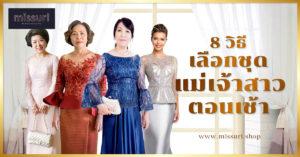 8 วิธีเลือกชุดแม่เจ้าสาวตอนเช้า ให้ทุกคนในงานชมไม่หยุด