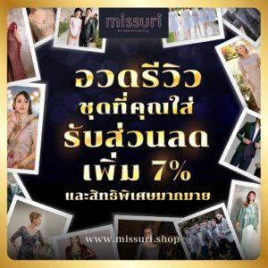 อวดรีวิวชุดที่คุณใส่กับร้านเรา ลดเพิ่ม 7% และสิทธิพิเศษอีกมากมาย