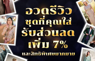 ส่งรีวิวกับเรารับส่วนลด 7%
